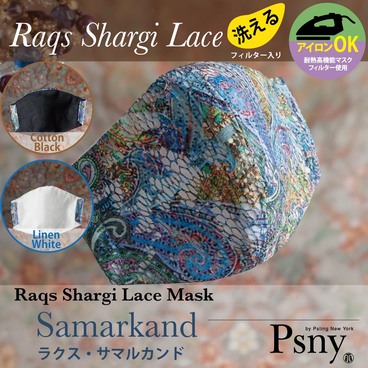 PSNY ラクス・サマルカンド 花粉 黄砂 洗えるフィルター入り 立体 マスク 大人用 送料無料