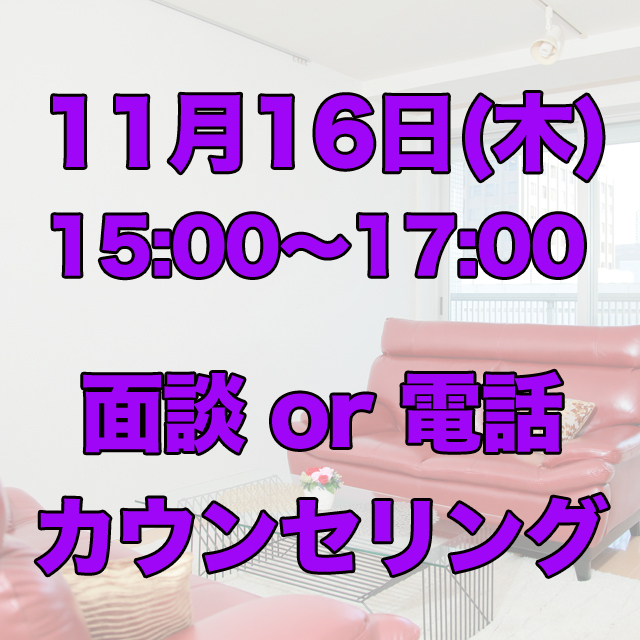 11/16(木)15:00〜17:00 面談 or 電話120分カウンセリング - 画像1