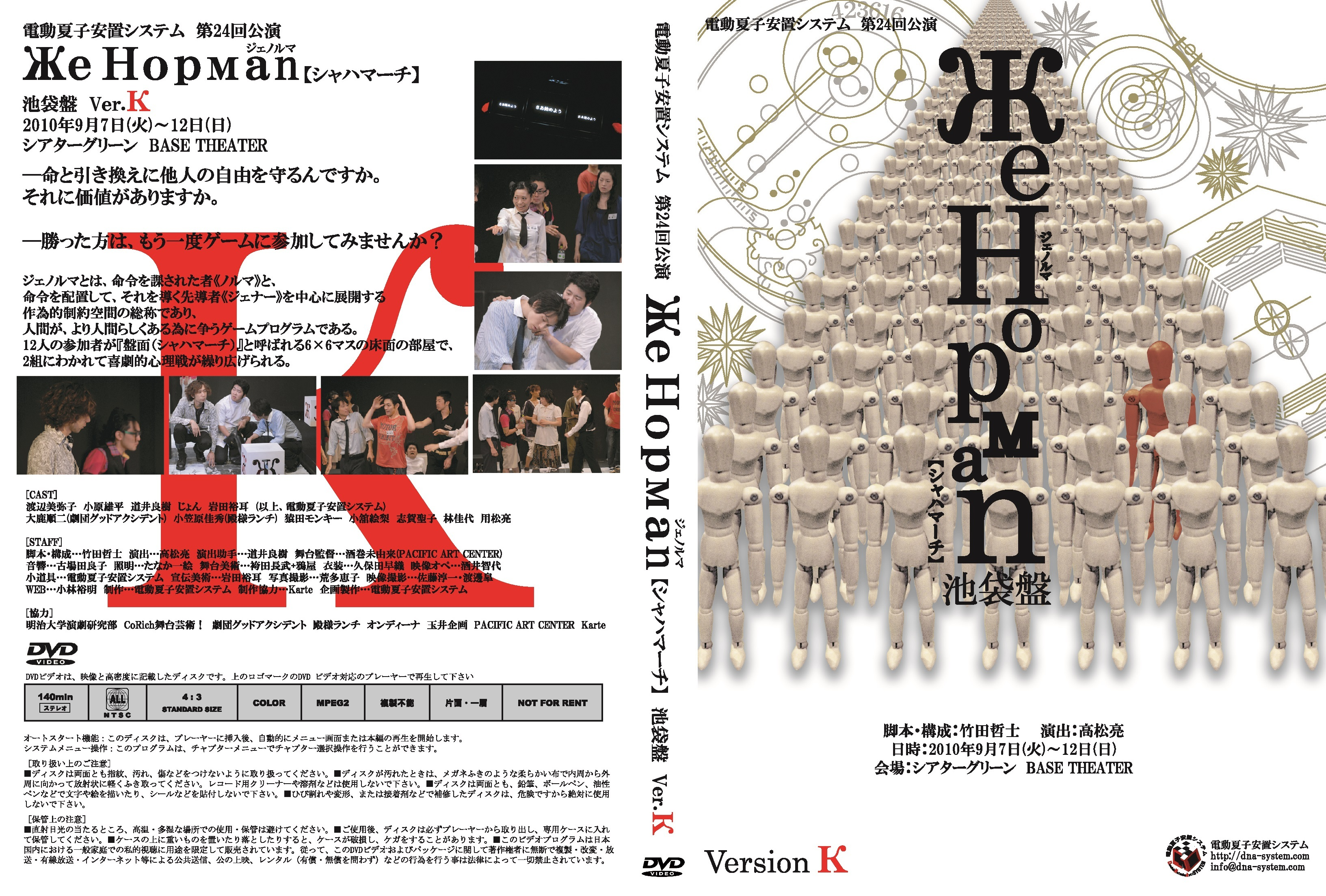 DVD 第24回公演『ЖeНoрмаn~シャハマーチ~【池袋盤】』(К ver.)