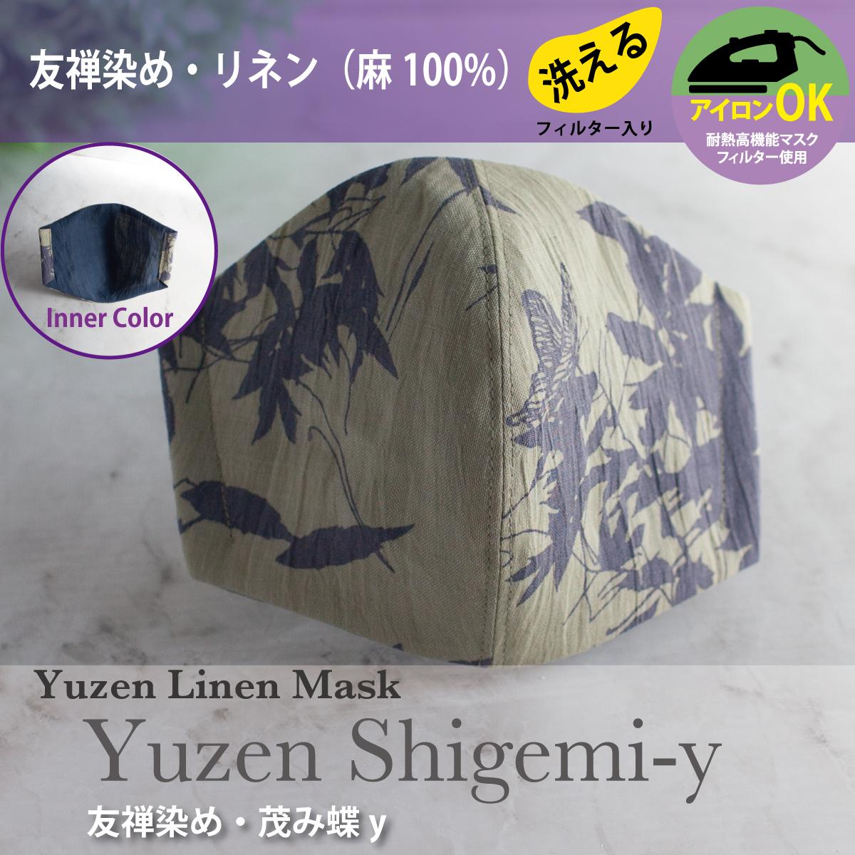 PSNY 友禅マスク・茂みy 花粉 黄砂 洗える不織布フィルター入り 立体 大人用 マスク 送料無料 Y06