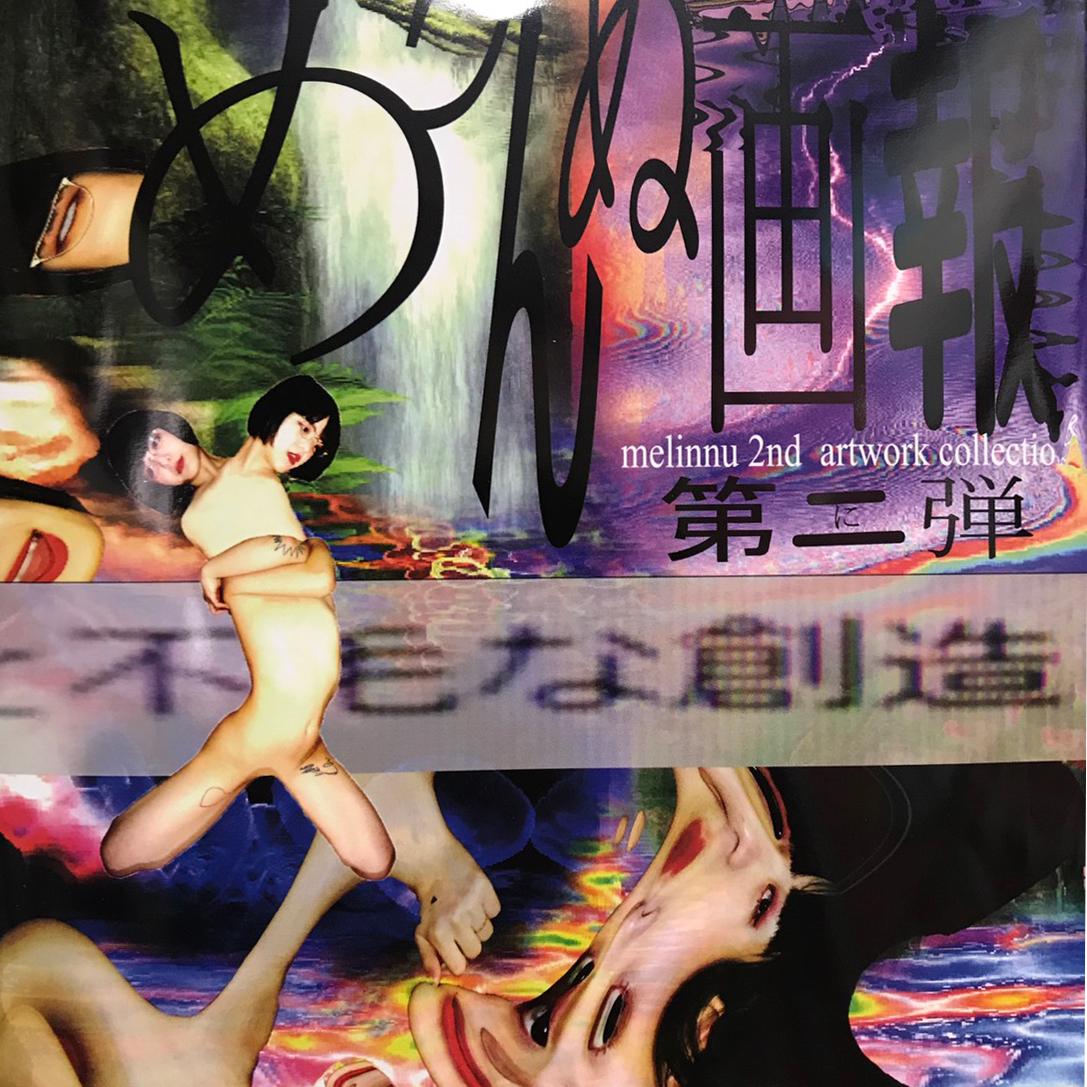 めりんぬ / 作品集「めりんぬ画報第二弾~斬新な現実と不毛な創造~」