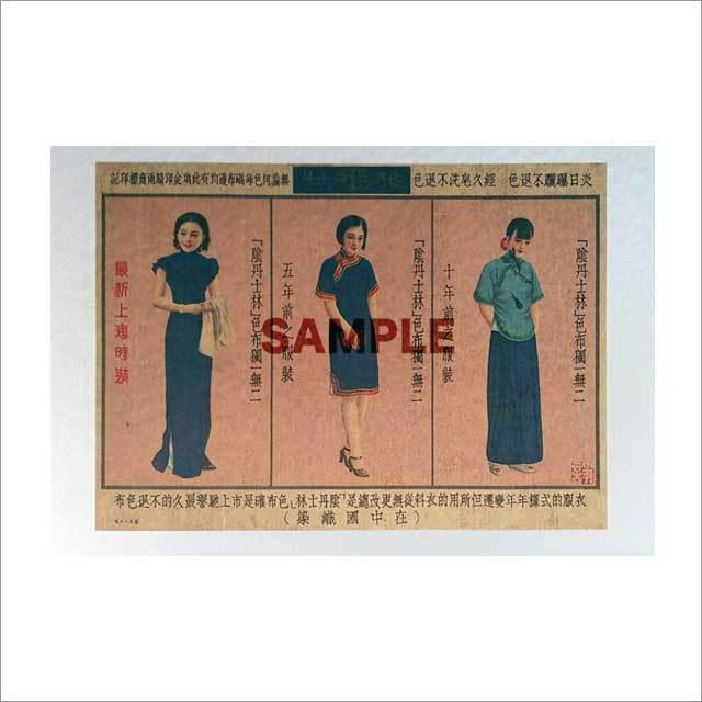 台湾ポストカード 「上海風行之各色」