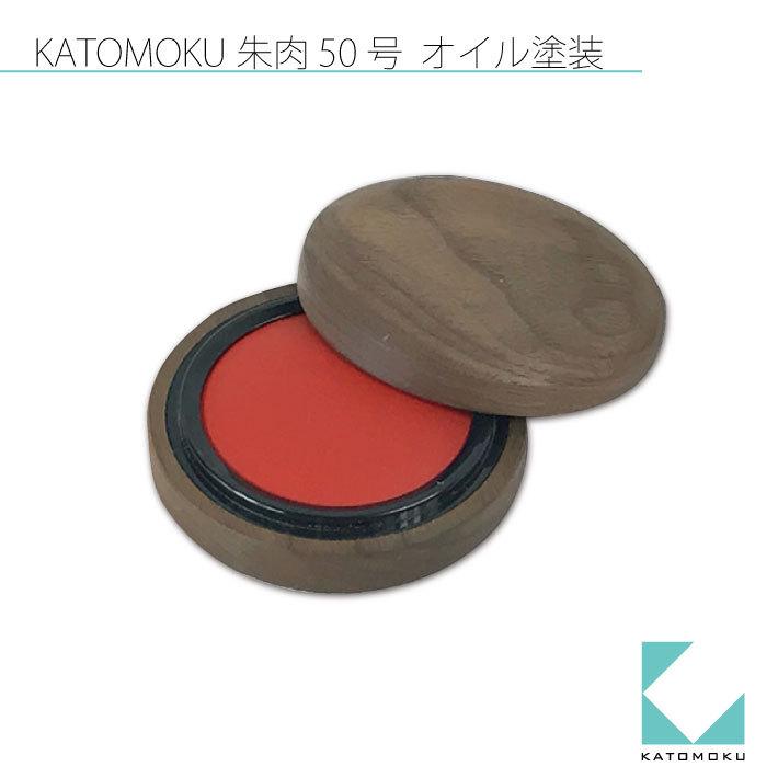 KATOMOKU朱肉50号 km-08O