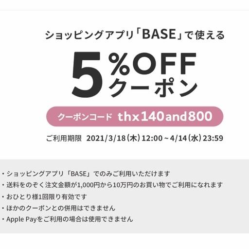 【3/18~4/14期間限定】5%OFF クーポン