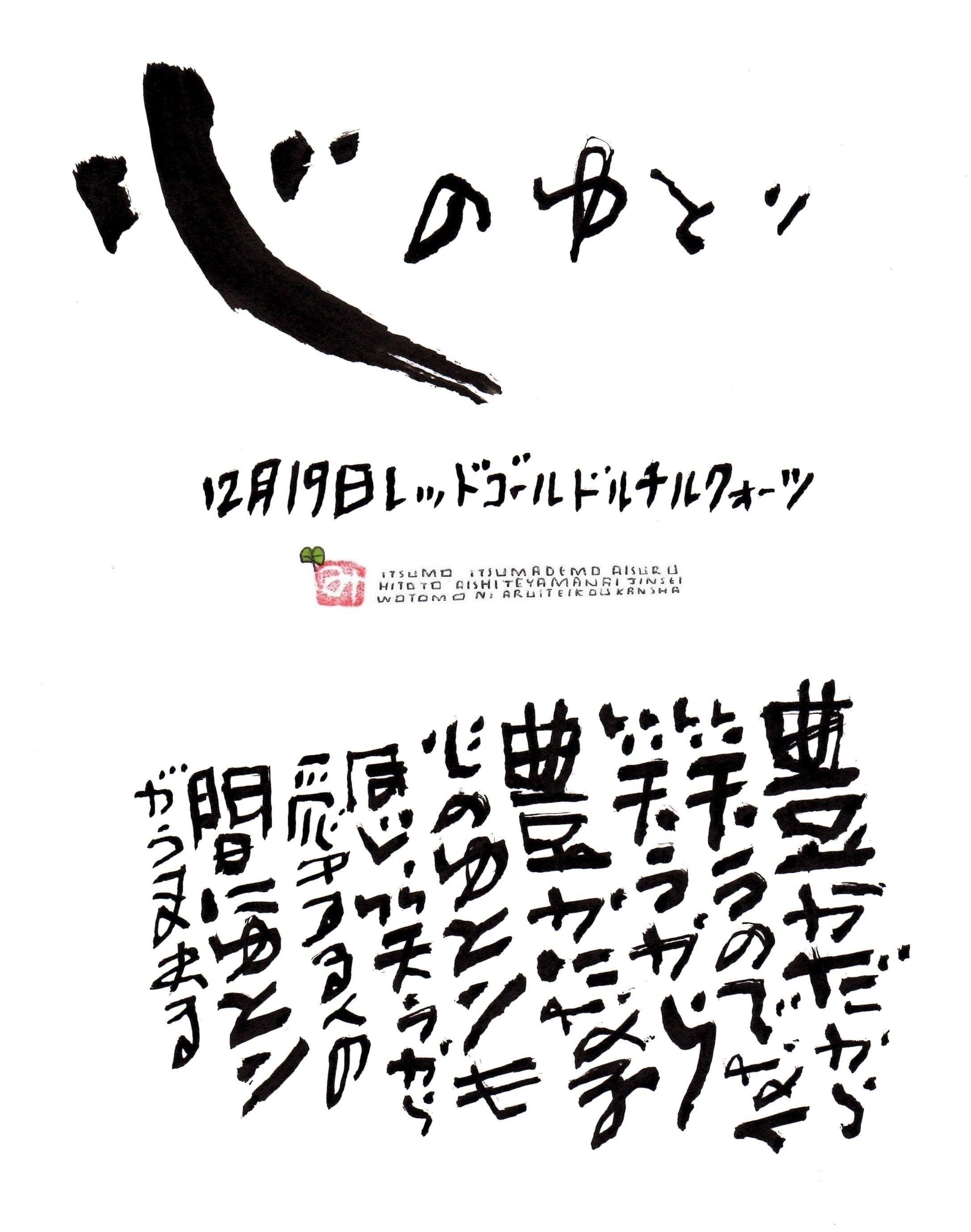 12月19日 結婚記念日ポストカード【心のゆとり】