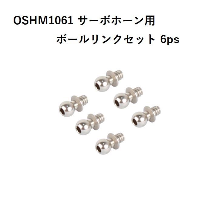 ◆M1 サーボホーンボールリンク 6ps  OSHM1061 (ネオヘリでM1購入者のみ購入可)