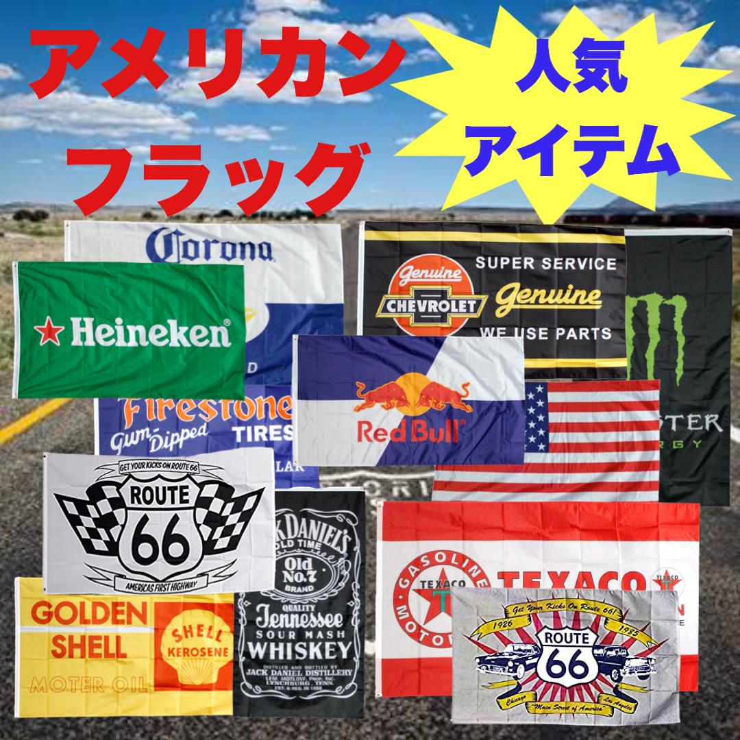 ★ガレージフラッグ・タペストリー★各種