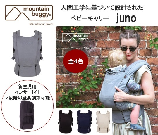 mountain buggy juno carrier マウンテンバギー ジュノ Charcoal