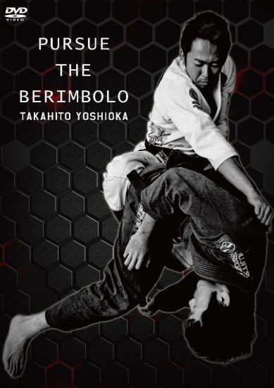 吉岡崇人 パース・ザ・ベリンボロ|ブラジリアン柔術テクニック教則DVD