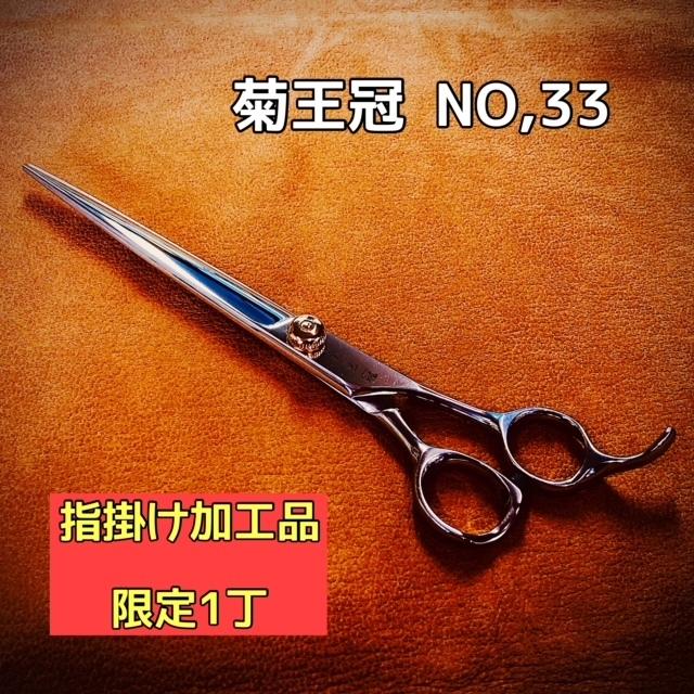 ★限定1丁★ 菊王冠 NO,33 (指掛け加工品)