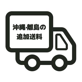 沖縄・離島の追加送料
