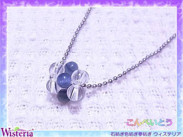 カイヤナイト×水晶 こんぺいとうペンダント