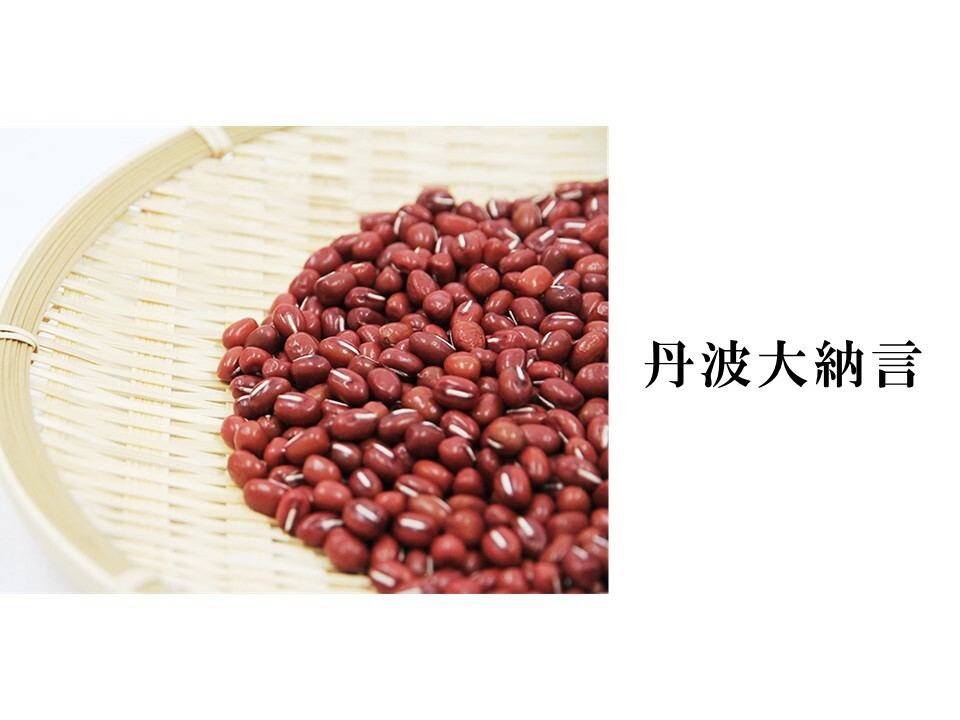 【1000g】特大 丹波大納言小豆