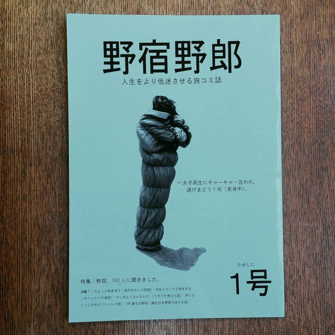 リトルプレス「野宿野郎 4冊セット」 - 画像1