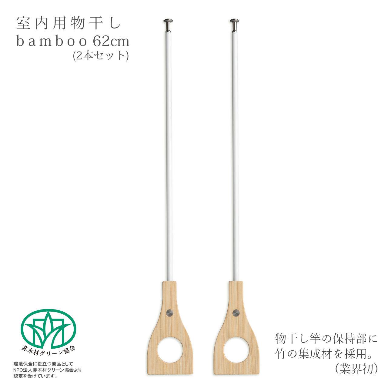 室内物干しbamboo 62cm(2本セット)