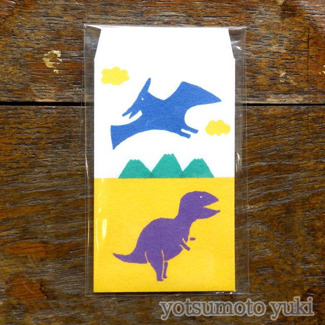 ぽち袋 - 恐竜(3枚入り) - ヨツモトユキ