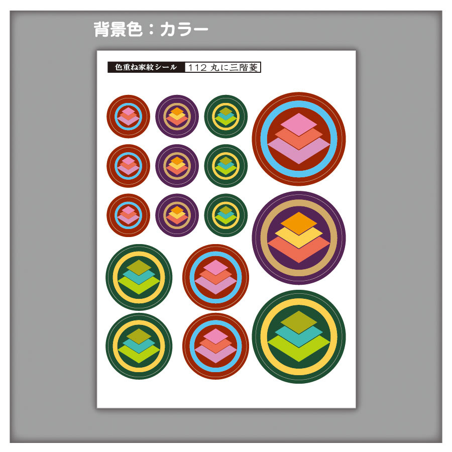 家紋ステッカー 丸に三階菱 | 5枚セット《送料無料》 子供 初節句 カラフル&かわいい 家紋ステッカー
