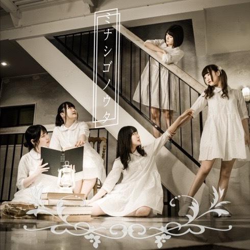 【CD】ワンアポ「ミナシゴノウタ」