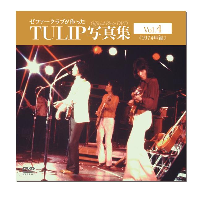 ゼファークラブが作ったTULIP写真集 Vol.4 ~1974年編~ - 画像1