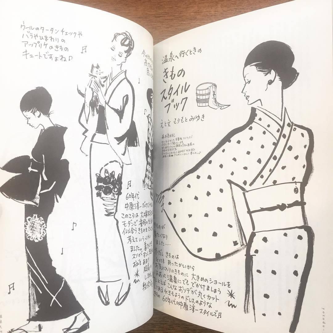 雑誌「よろづ ゆとり文化機関誌 (5)」特集:温泉入門 沼田元氣  - 画像3