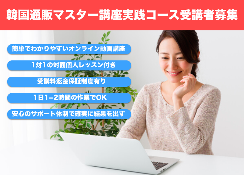 【決済用リンク】韓国通販マスター講座実践1年間コース(3回払い)