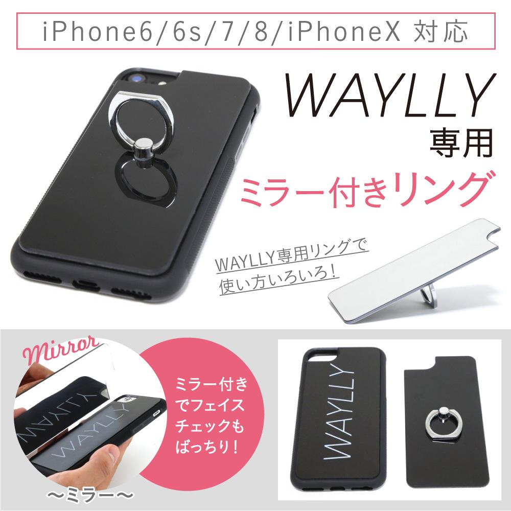 ウェイリー(WAYLLY)専用オプション商品 専用ミラー付きリング ※iPhone主要全機種対応!iPhone5/5s/SE/6/6s/7/8/PLUS/X/ 対応!