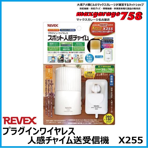 ワイヤレススポット人感チャイムセット X255