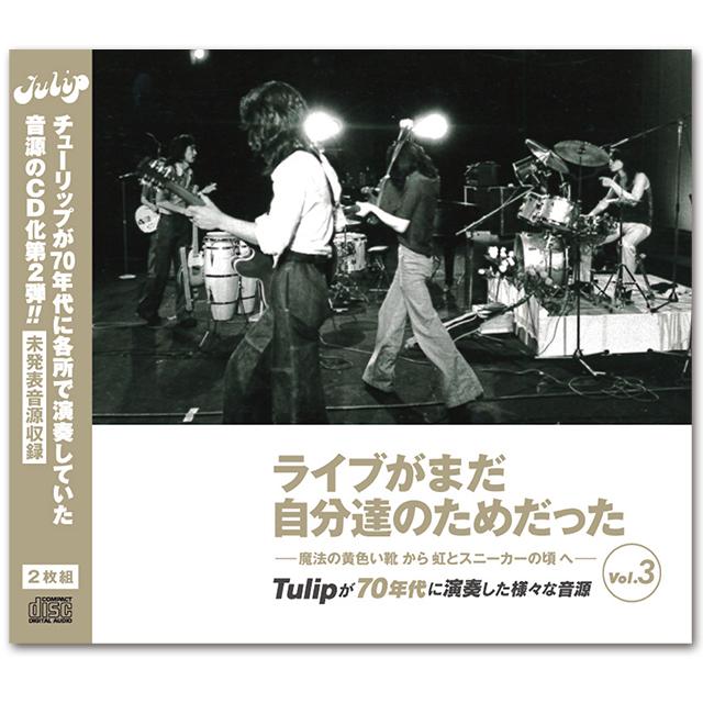ライブがまだ自分達のためだった Vol.3 ー魔法の黄色い靴~虹とスニーカーの頃へー - 画像1