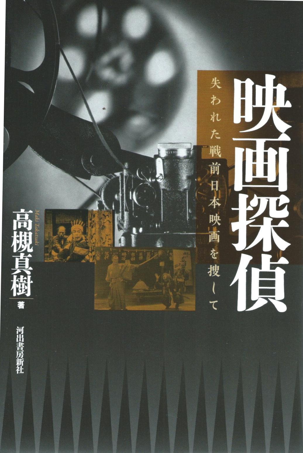 映画探偵 失われた戦前日本映画を捜して[バーゲンブック]