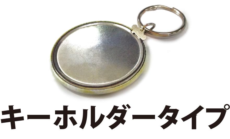 缶バッジ 10個1セット (キーホルダータイプ)