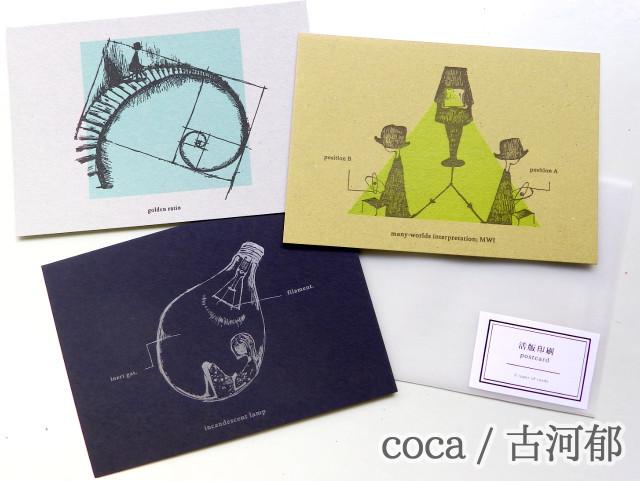 ポストカード3枚セット - 活版印刷ポストカード - coca / 古河郁 - no9-coc-001