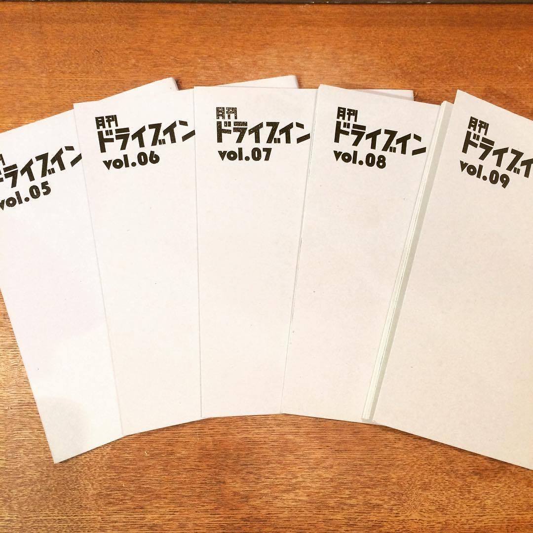 リトルプレス「月刊ドライブイン 5冊セット(vol.05、06、07、08、09)」 - 画像1