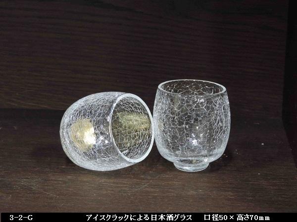 アイスクラックによる日本酒グラス(口径50×高さ70㎜)  3-2-G