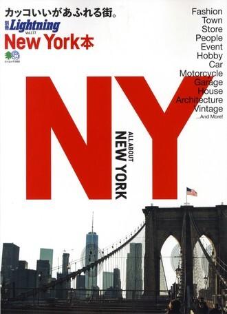 書籍 別冊ライトニング VOL.177 NEW YORK本