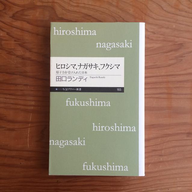 ヒロシマ、ナガサキ、フクシマ 原子力を受け入れた日本