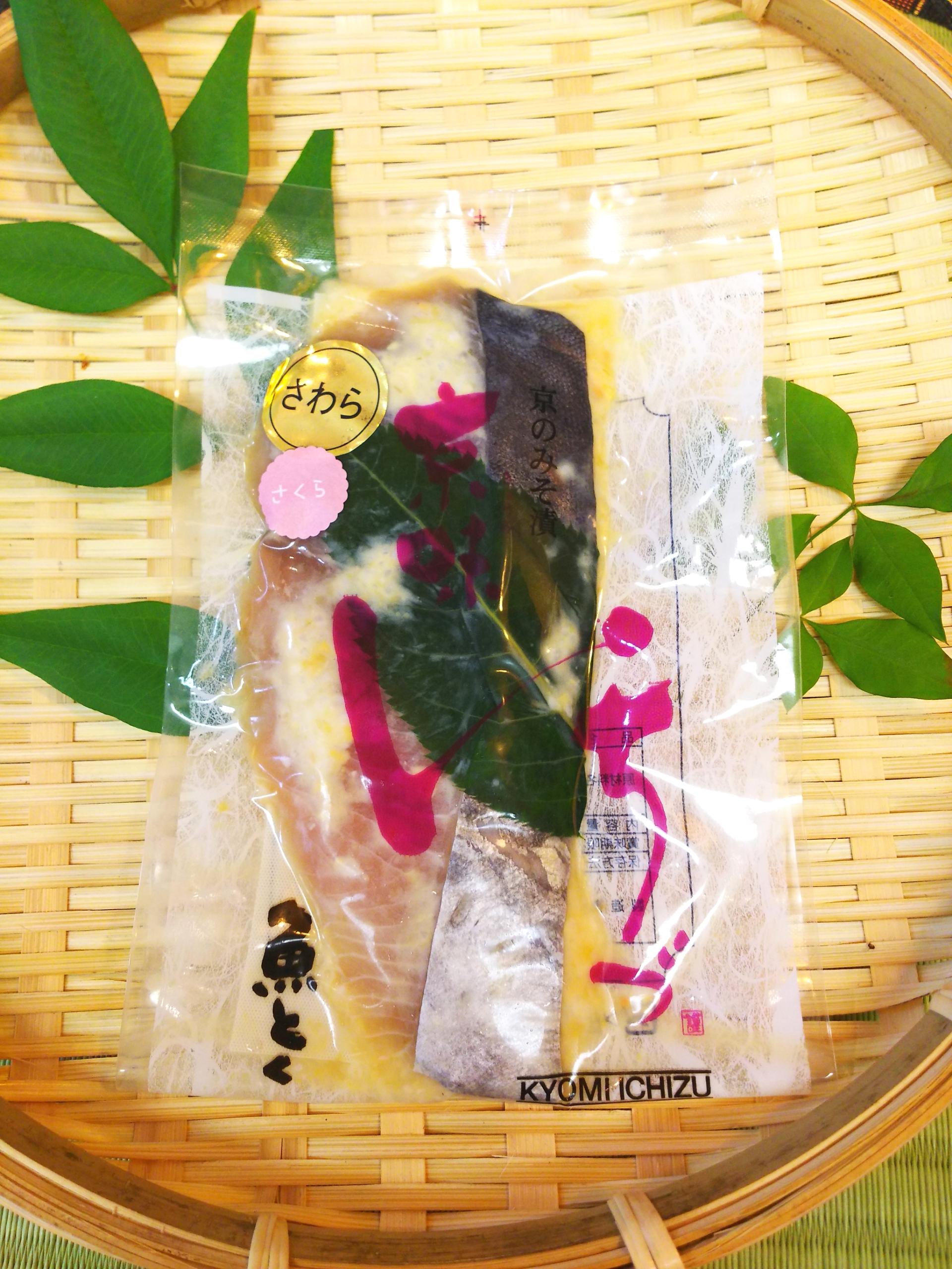 さわら 桜風味西京漬け