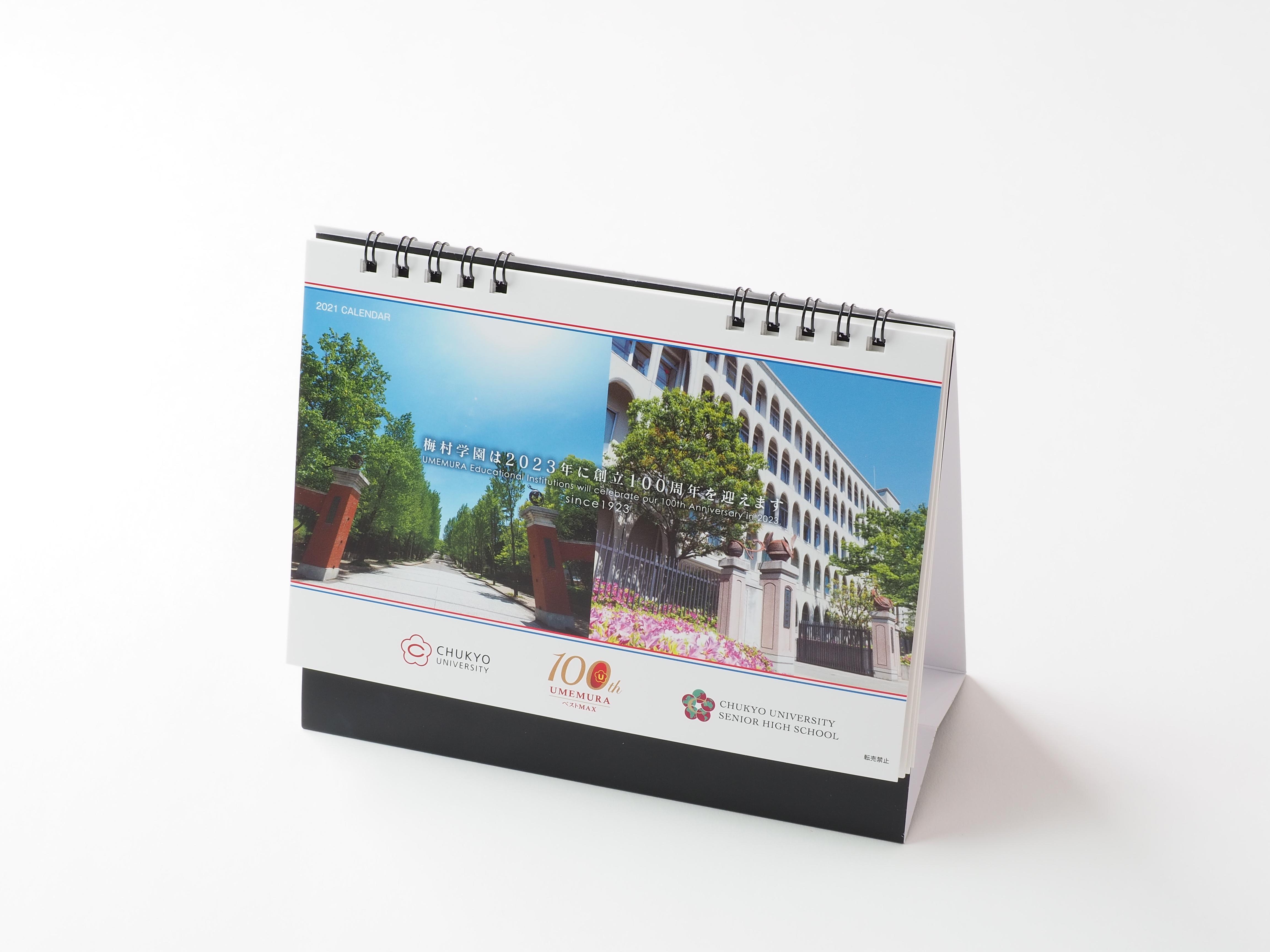 2021年版 卓上学園カレンダー