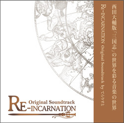 てらりすと 『RE-INCARNATION Original Soundtrack』(DL版)  - 画像1