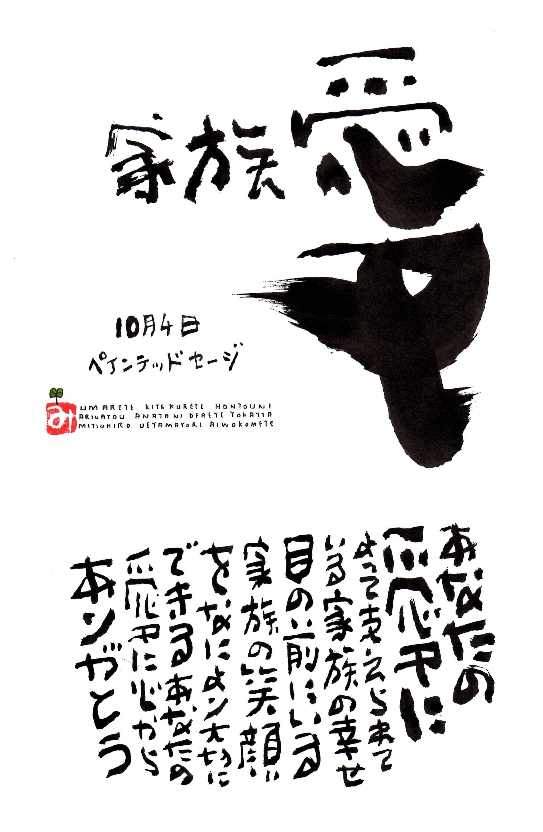 10月4日 誕生日ポストカード【家族愛】Family love