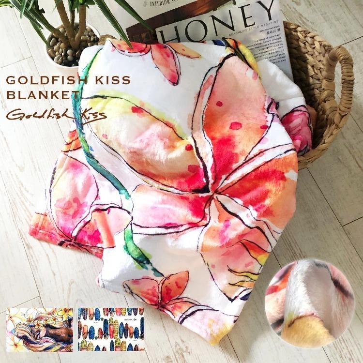【Goldfishkiss】ブランケット