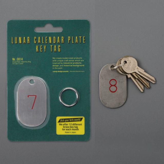 Lunar Calendar Plate Key Tag