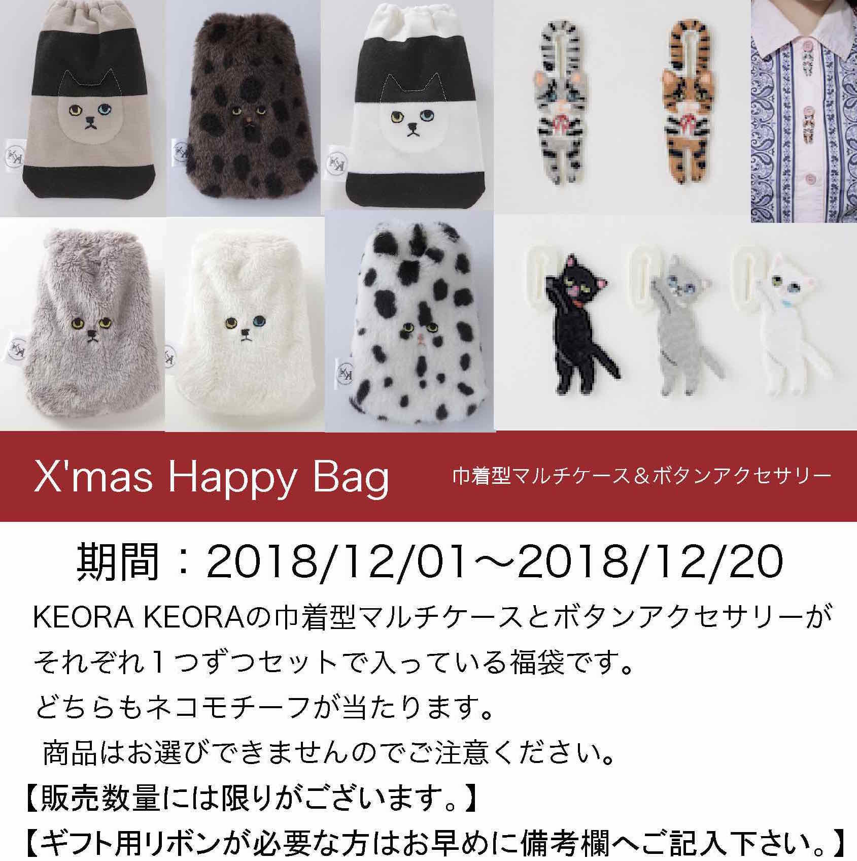 【X'mas Happy Bag】巾着型マルチケース&ボタンアクセサリー【ツリーにも◎】