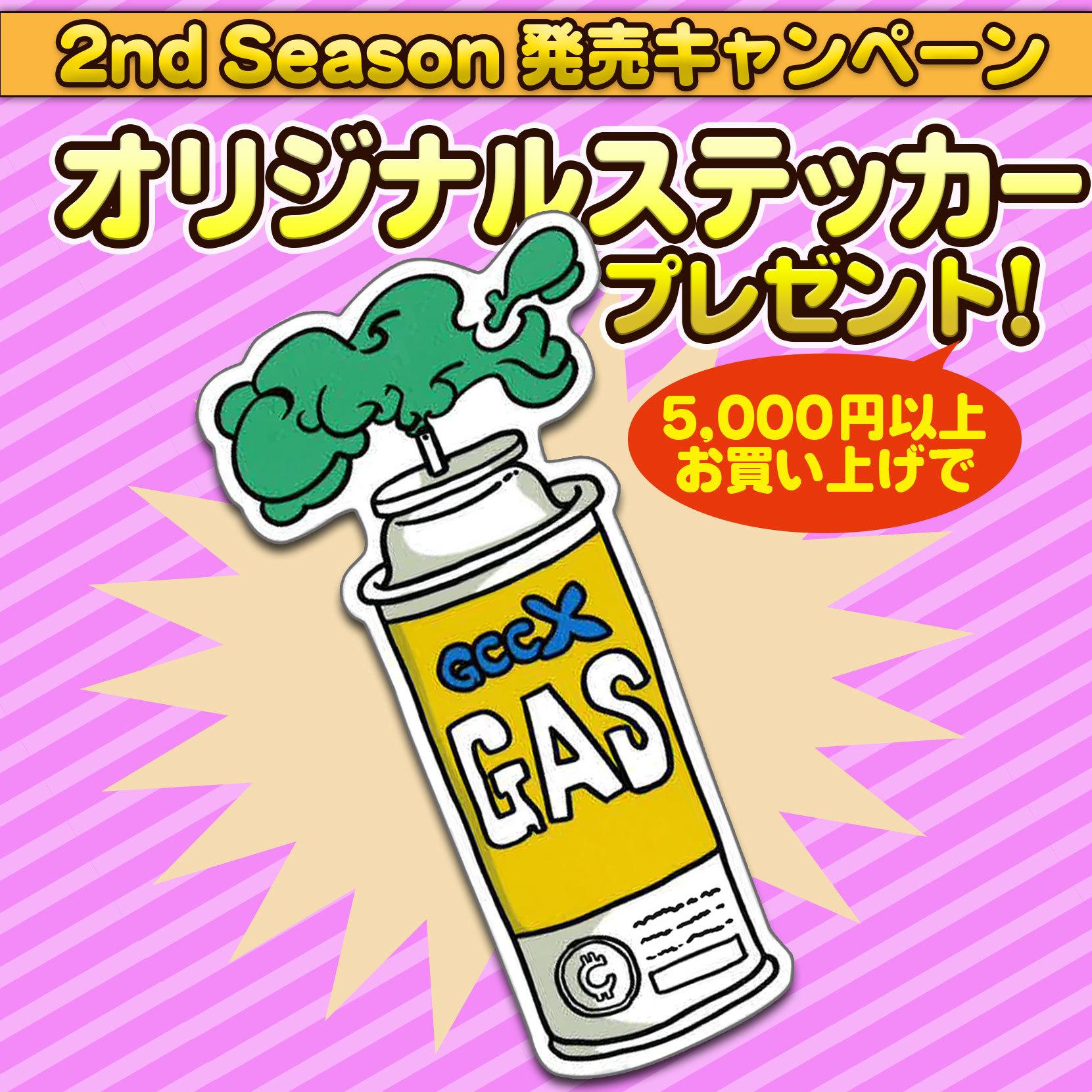 2nd season 発売キャンペーン