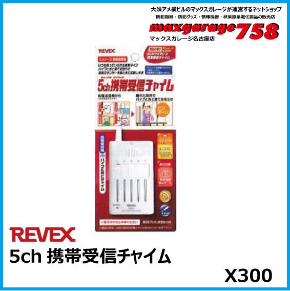 5ch携帯ワイヤレス受信チャイム【X300】