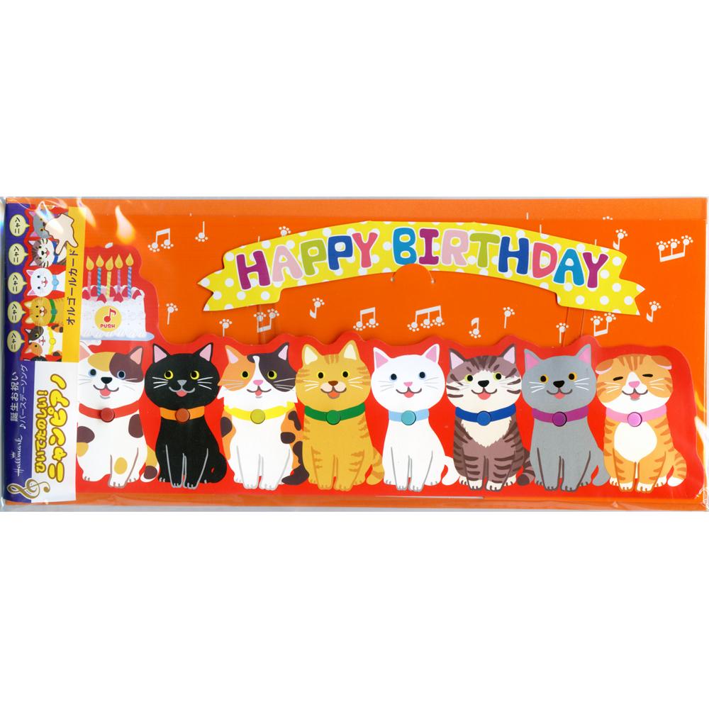 猫オルゴールカード(ニャンピアノお誕生祝いバースデーソング)