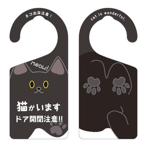 猫がいます(黒ネコ)[1064] 【全国送料無料】 ドアノブ ドアプレート メッセージプレート