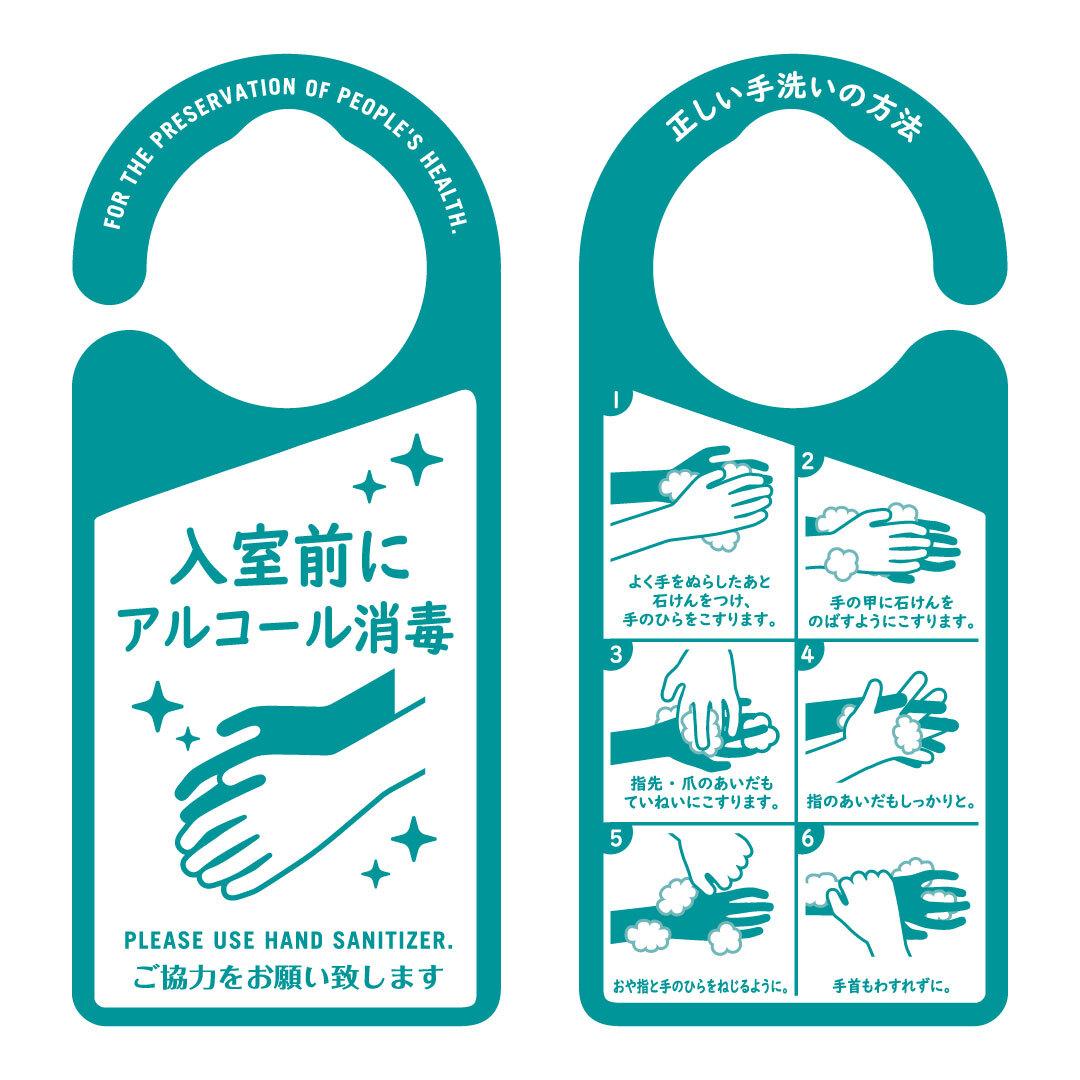 【新形状】消毒と手洗い[1122] 【全国送料無料】 ドアノブ ドアプレート メッセージプレート