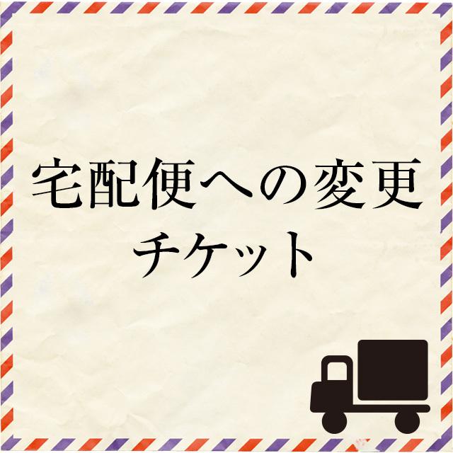 宅配便への変更チケット