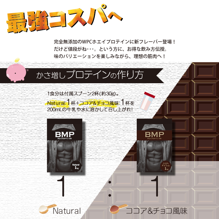 BMPプロテイン 2kgセット ナチュラル×ココア&チョコ風味セット