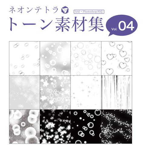 トーン素材集 Vol.4 [ 少女漫画:キラキラ・ふわふわ ](NEON0006)
